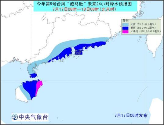 【艺天气】台风威马逊明日登陆我国,广东海南有大到
