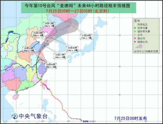 台风麦德姆强度再加强 辽宁山东有大暴雨